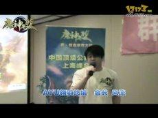 中国顶级公会会长对《魔神无双》的祝福
