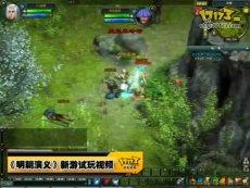 17173尝鲜坊:《明朝演义》新游试玩视频