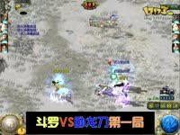 《刀剑英雄》雷蛇杯跨服团体PK大赛10月19日斗罗VS卧龙刀