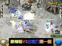 《刀剑英雄》雷蛇杯跨服团体PK大赛10月20日电信帝辰斩VS古锭刀