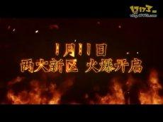 【高清】盛大网游夺宝传世今日火爆开服