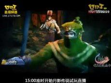 月影传说ol公测试玩直播-2012年9月20日