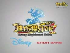 《迪士尼魔幻飞板》精彩视频之七