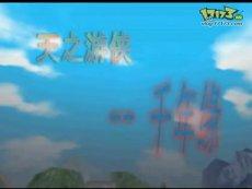 天之游侠之千年缘 唐人老大制作 电信(1-8)