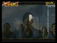 晨海08年打造EXI工会赤壁宣传片