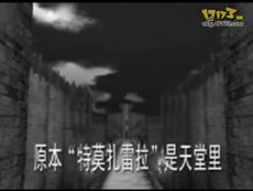 游侠之路电影视频片头现以改名为《天之罪罚》