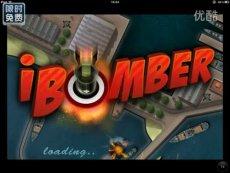i点评-iBomber [街机]轰炸战-IOS 免费