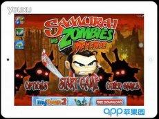 【苹果园】Samurai vs Zombies Defense武士大战僵尸 原创试玩-IOS 视频专
