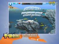 手游尝鲜坊:《亚特兰蒂斯海底探险Atlantis Oceans》