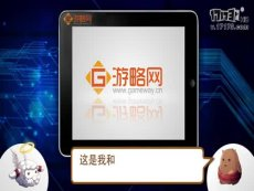 游略网《游点意思》第一期 盘点DOTA类手游 gameway.cn
