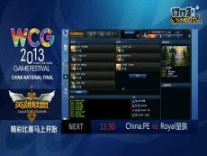 三星WCG2013中国区总决赛 lol 小组赛 皇族 VS PE