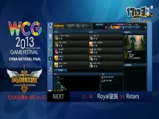 三星WCG2013中国区总决赛 LOL 8进4 Rstars VS Royal皇族2