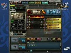 三星WCG2013中国区总决赛 CF 8进4 iG vs EP 1
