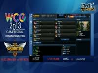三星WCG2013中国区总决赛 LOL 半决赛 OMG VS Livemore2