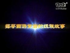 【看看game出品】《妖西游》官方宣传视频