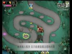 《部落守卫战》第二章16-3通关视频 -  任玩堂