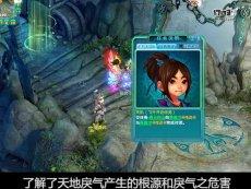 《梦幻诛仙2》新版飞升详解