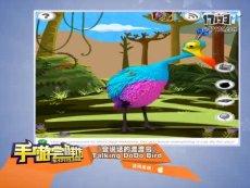 手游尝鲜坊《会说话的渡渡鸟Talking DoDo Bird~1》