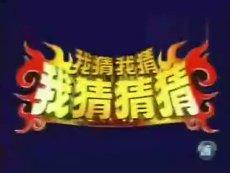 超清完整版 吴佑如 051217-游戏