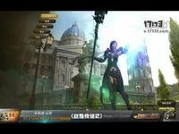 17173新游尝鲜坊《丝路传说2》试玩2013.11.06