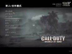 使命召唤5:世界战争——视频攻略 第六期