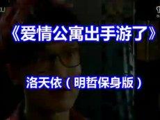 《爱情公寓》官方手游宣传视频 第二弹正式版