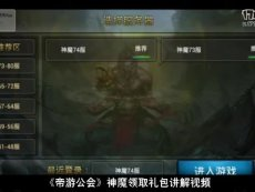 帝游公会游戏领取礼包解说视频