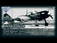 《战机世界》战机传奇之零式宣传片曝光