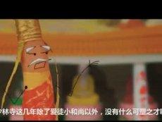 史上最恶搞金庸武侠指尖剧首曝《谁是大英雄》6·26