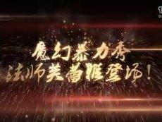 7月16日不删档《地牢女王》暴力法师芙蕾雅登场