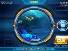 《捕鱼达人3》评测:值得期待的海底捕捞