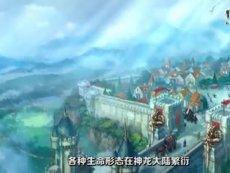 《龙界争霸》8月14日开放测试宣传片