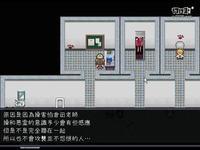 【真结局】一个中文名叫操的游戏—misao实况04