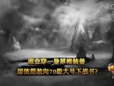 《传奇归来》破戒僧8月28日火爆公测!