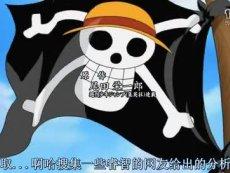 【绝对动漫S4】特别版:海贼王十七年纪念——海贼的