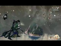 《古剑奇谭网络版》职业视频 天罡斩风篇