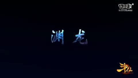 《斗仙》系列——新职业篇