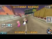 QQ飞车视频 赛道