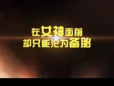 白客(王大锤)主演《武侠外传》悬念预告片