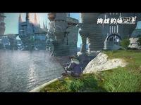 《最终幻想14》2.2混沌的漩涡 国服宣传片