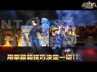 《街头大乱斗》台服公测宣传视频
