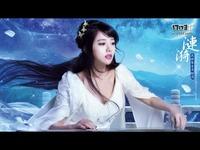 《新仙剑》阿兰海报(为爱成魔中国风配乐)