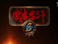 """《成吉思汗3》新资料片""""可汗的召唤""""震撼来袭"""