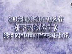 《不灭的战士》12月9日安卓测试 宣传视频首曝