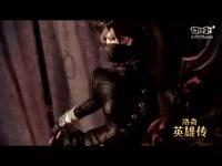 极致魅惑 《洛奇英雄传》梦魇女王12月17日上线