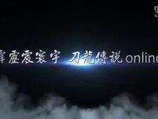 《刀龙传说OL》12月24日封测宣传片