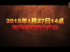 《传奇归来》新春首区1月27日盛大开放!