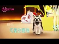 《CLUB MSTAR》全新宠物预告