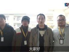 夺冠之路项目组拜年VCR