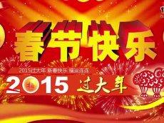 中青宝《天道》2015春节视频送祝福